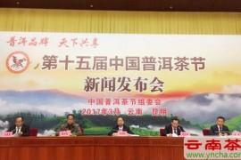 第十五届中国普洱茶节将于4月16日至18日在普洱市举办