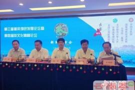 第三届普洱绿色发展论坛暨第四届茶文化高峰论坛将于8月底至9月举办