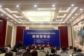 第十四届中国云南普洱茶国际博览交易会将于4月26日至29日在昆召开