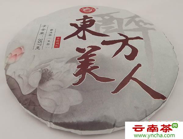 东方美人普洱茶(生茶)古树纯料普洱茶