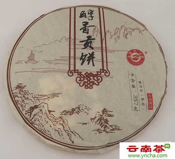 醇香贡饼普洱茶(熟茶)
