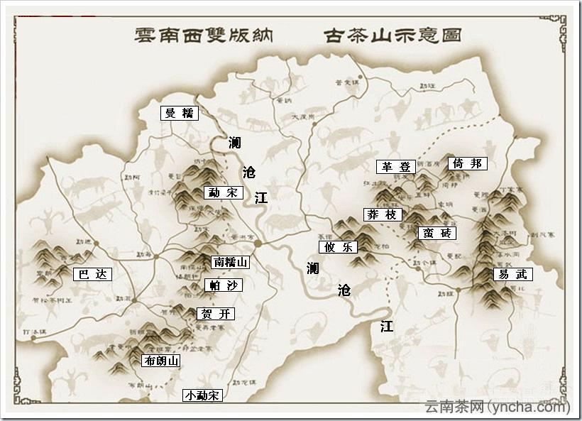 云南六大古茶山.jpg