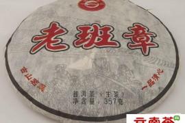 老班章普洱茶(生茶)