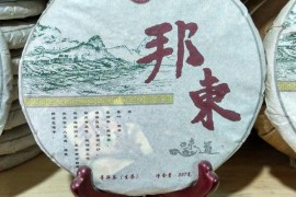 邦东普洱茶(生茶)