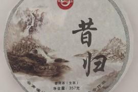 昔归普洱茶(生茶)