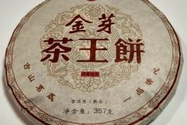 金芽茶王饼普洱茶(熟茶)收藏珍品