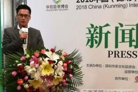 2018中国(昆明)国际茶产业博览会将于10月26日至29日举行