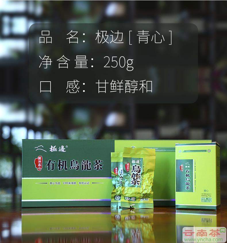 极边青心5.jpg